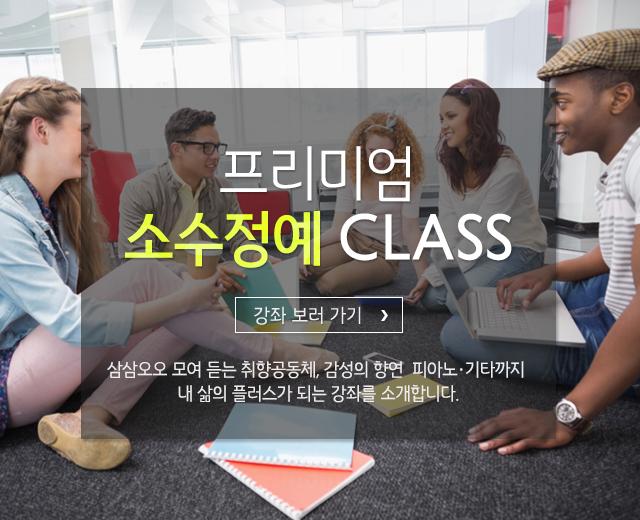 프리미엄 소수정예 CLASS