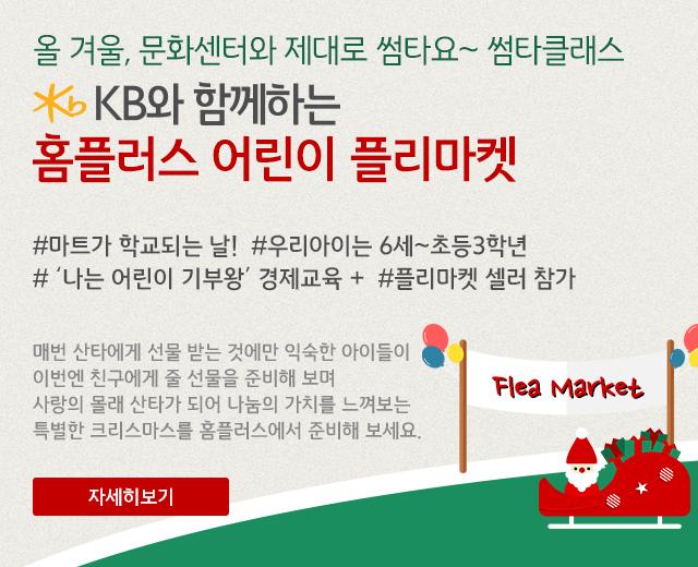 KB와 함께하는 홈플러스 어린이 플리마켓