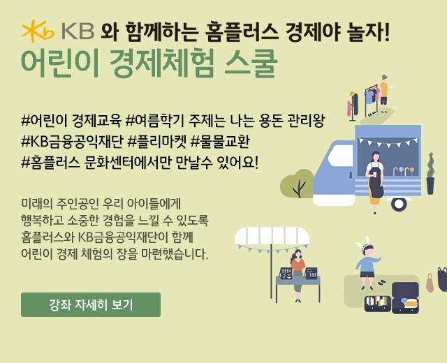 KB와 함께하는 홈플러스 경제야 놀자! 경제체험 스쿨
