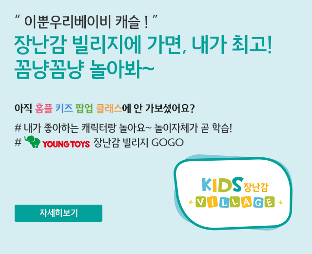 KIDS 장난감 VILLAGE
