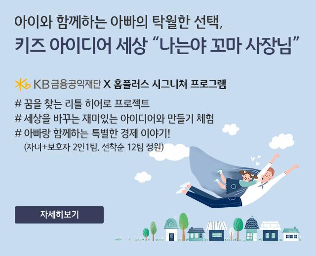 KB금융공익재단 꿈을 찾는 리틀 히어로 프로젝트