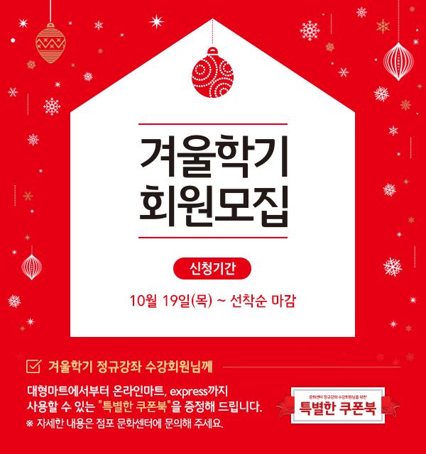 겨울학기 회원모집 - 접수기간: 10월 19일 ~ 선착순 마감