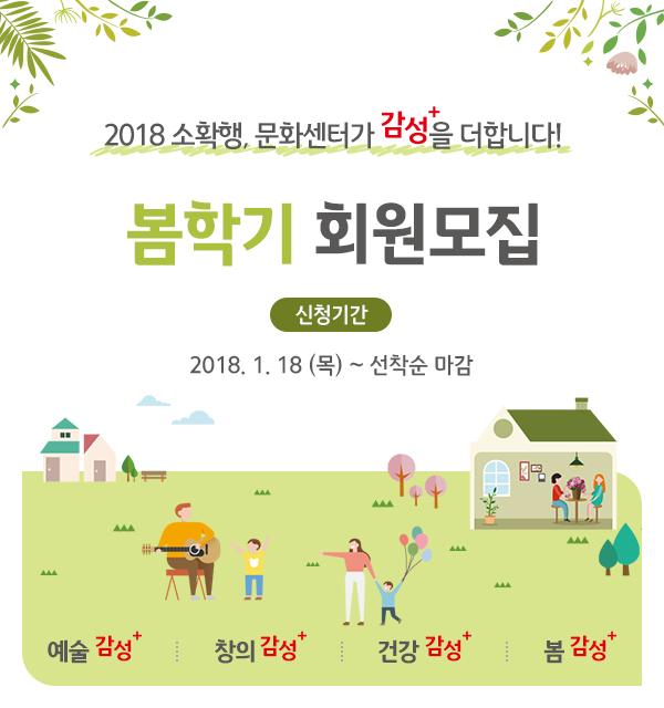 봄학기 회원모집 - 접수기간: 1월 18일 ~ 선착순 마감