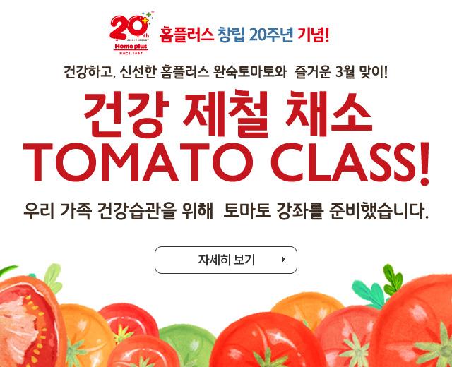 토마토 강좌 배너