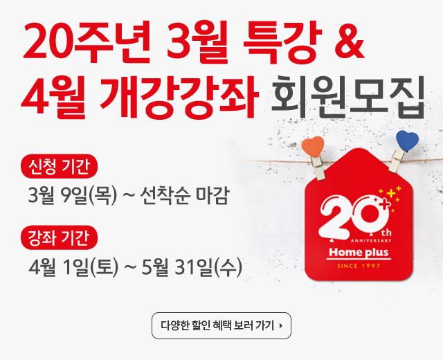 4월 개강강좌 회원모집