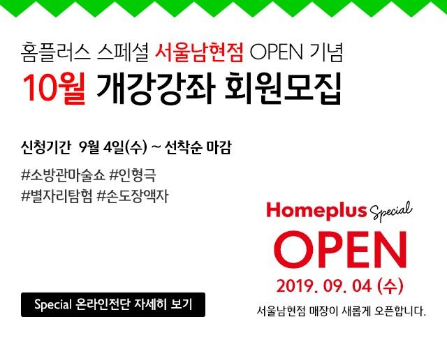 서울남현점 매장이 9월4일 새단장 오픈합니다.