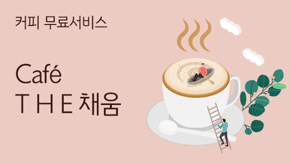 홈플러스문화센터의 커피무료서비스 안내입니다.