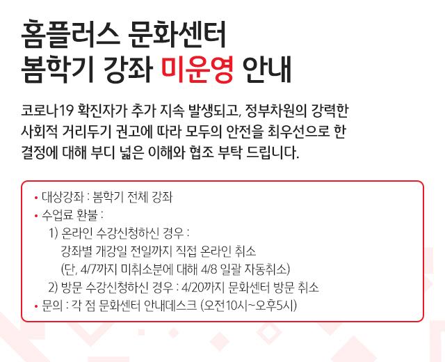 봄학기 강좌 미운영 안내