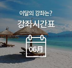강좌시간표 바로가기