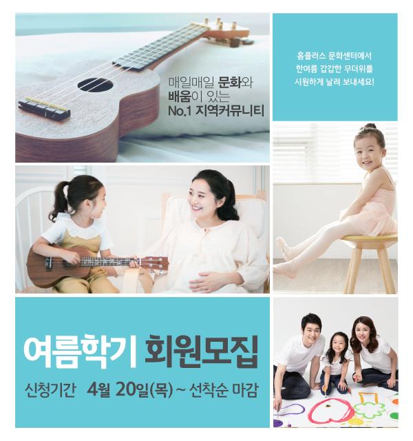 여름학기 회원모집 - 접수기간:4월20일~선착순 마감