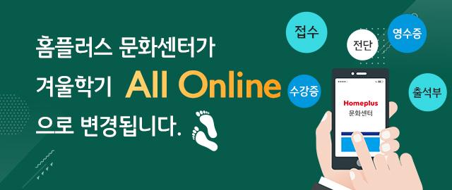 홈플문센 all online으로 환경사랑을 실천합니다.
