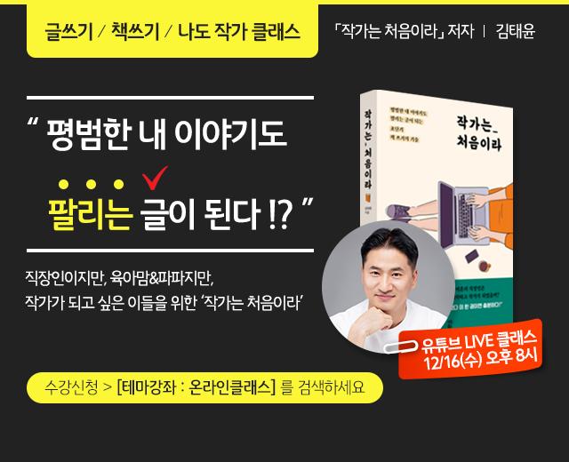 김태윤작가의 글쓰기,책쓰기 온라인라이브강연을 안내합니다.