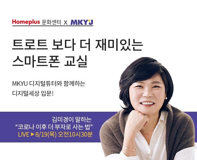 스타강사 김미경과 함께하는 스마트폰교실, 라이브특강 안내입니다.