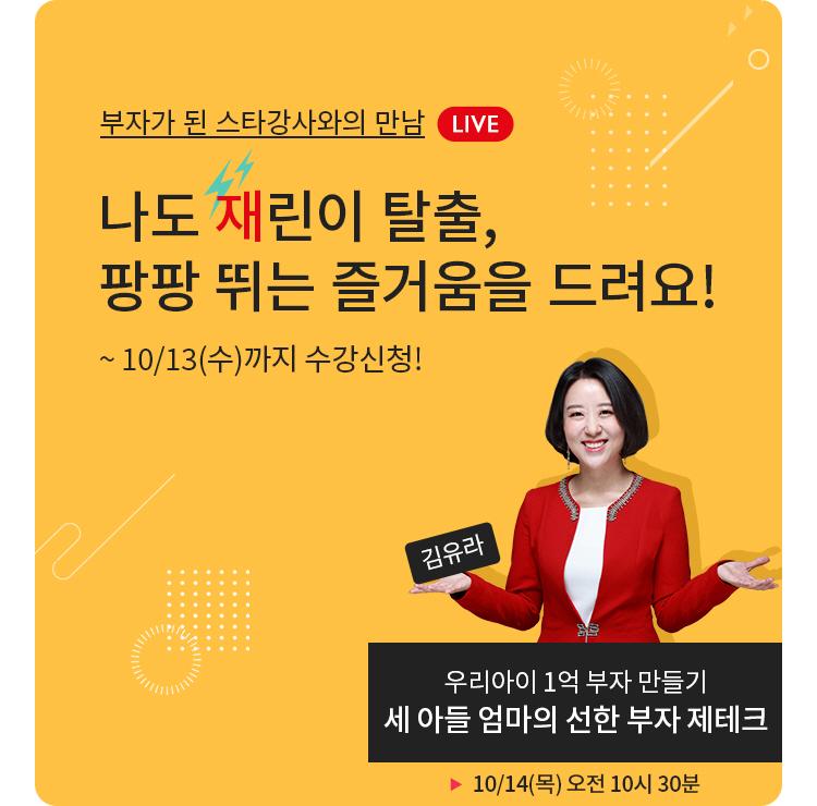 스타강사 김유라강사 온라인클래스 홍보입니다.