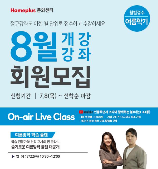 홈플러스 문화센터 온라인전단